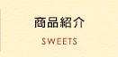 商品紹介 CAKES