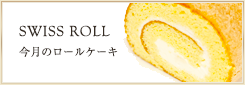 SWISS ROLL 今月のロールケーキ