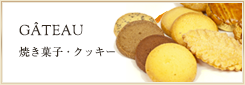 GATEAU 焼き菓子・クッキー